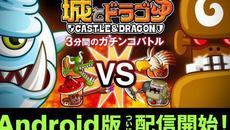 『城とドラゴン』 Android版がついに配信開始!リリース記念のイベントやキャンペーンも開催!