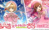 『スタリラ』がTVアニメ『カードキャプターさくら クリアカード編』とコラボ開始!