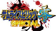 『サムライスピリッツ零SPECIAL』Steam版の配信がスタート!