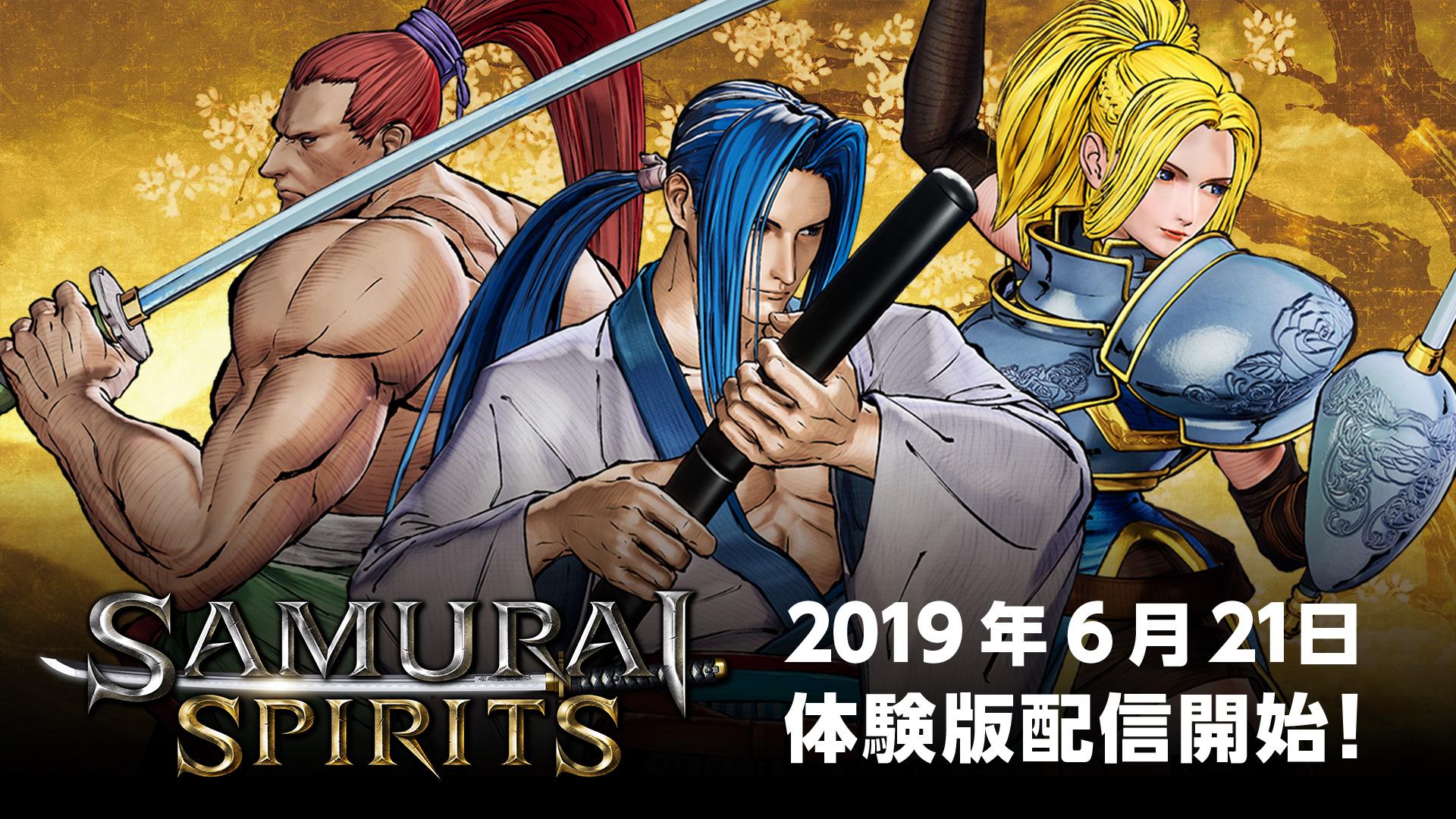 『SAMURAI SPIRITS』新しい体験版を6/21より配信開始!