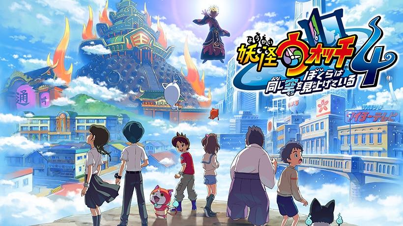 『妖怪ウォッチ4 ぼくらは同じ空を見上げている』シリーズ最新作が発売!