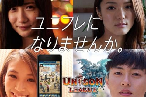 累計100万ダウンロード突破の『ユニゾンリーグ』CM放映記念キャンペーン開催!