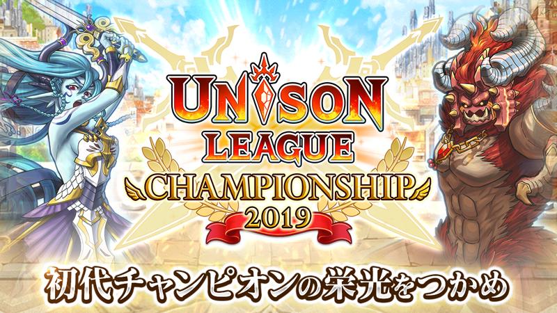『ユニゾンリーグ』初のeスポーツ大会開催を決定&6/26エントリー開始!
