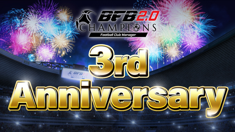 『BFBチャンピオンズ2.0』配信開始3周年記念の大感謝イベント第2弾開始!