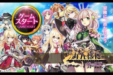 『かんぱに☆ガールズ』キャラクターストーリーに4つの新シナリオ追加!