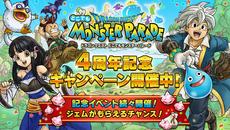 『ドラゴンクエスト どこでもモンスターパレード』4周年記念イベントが開催中!
