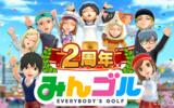 『みんゴル』2周年記念イベントやキャンペーンを順次開催!