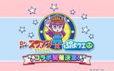 『ぷよぷよ!!クエスト』×『Dr.スランプ アラレちゃん』コラボ開催が決定!