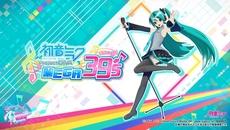 『初音ミク Project DIVA MEGA39's』2020年初頭に発売!