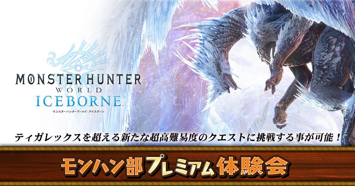『モンスターハンターワールド:アイスボーン』モンハン部プレミアム体験会開催決定!