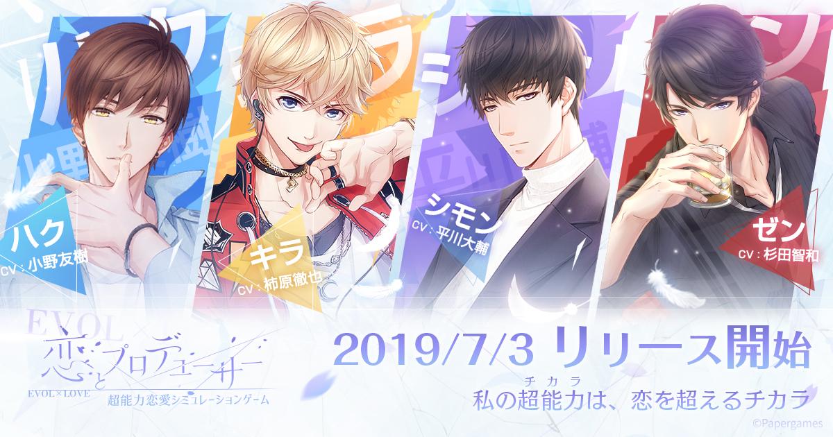 『恋とプロデューサー~EVOL×LOVE~』リリース記念PV公開&キャンペーン!