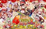 『クラッシュフィーバー』7/5より「クラフィ 4周年感謝キャンペーン」を開催!