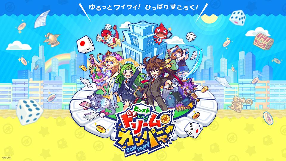 『モンストドリームカンパニー』今夏配信が決定&事前登録スタート!