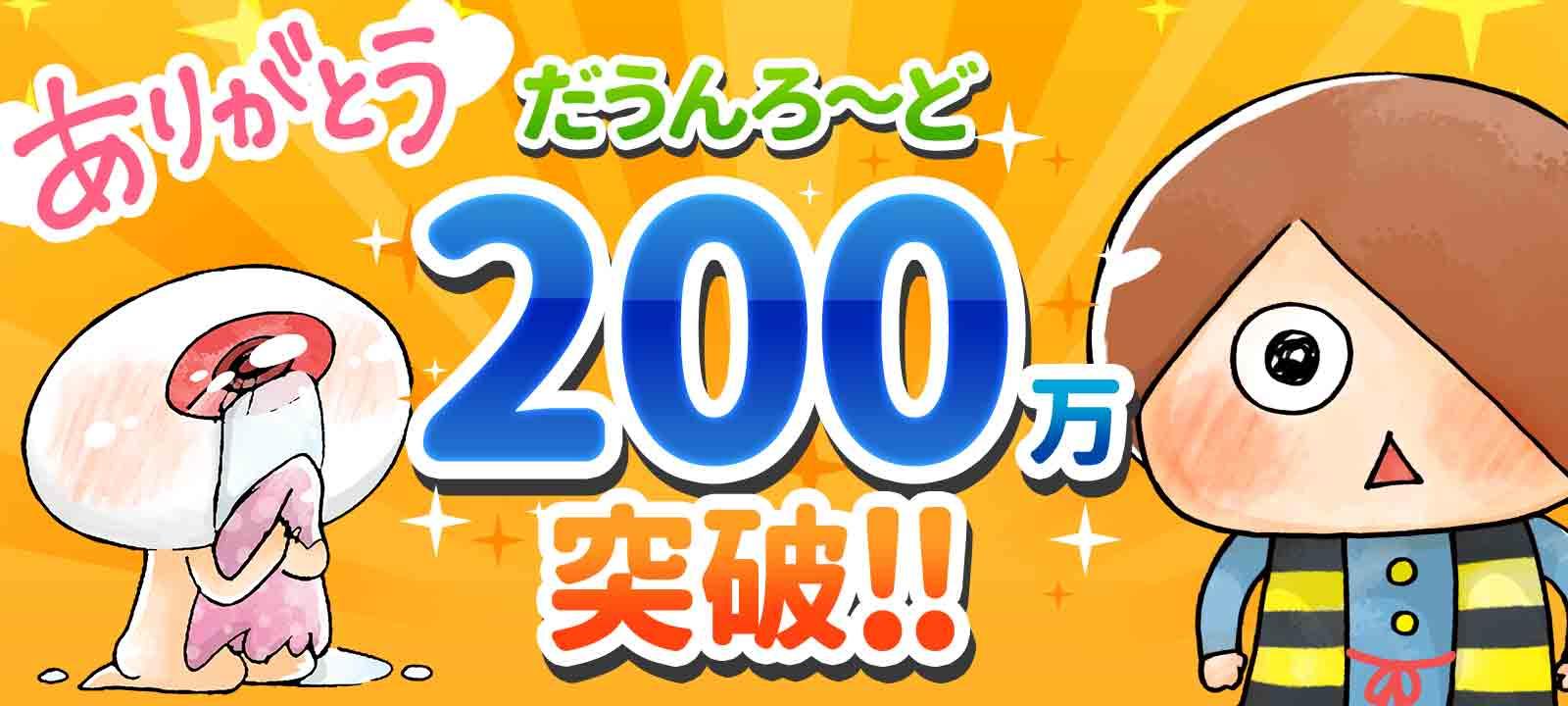 『ゆるゲゲ』200万DLを記念したキャンペーンを開催&新コンテンツを実装!