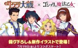 『ゴシックは魔法乙女』が『サクラ大戦』とのコラボを7/19よりスタート!