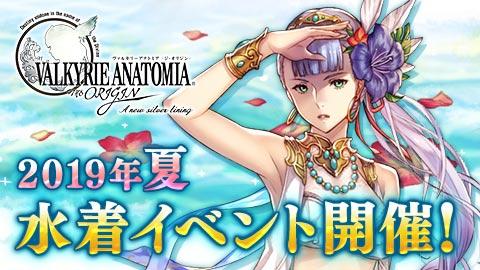 『ヴァルキリーアナトミア』2019年水着イベント「素敵な海の楽しみ方」を開催!