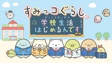『すみっコぐらし 学校生活はじめるんです』Nintendo Switchで発売!
