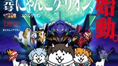 『にゃんこ大戦争』×『エヴァンゲリオン』コラボ開始&キャンペーン情報公開!