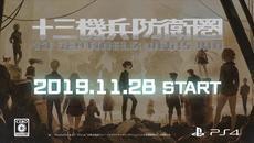 『十三機兵防衛圏』発売日が11/28に決定&PV第3弾や限定版情報も公開!