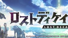 『ロストディケイド』新作スマホゲームのクローズドβテスト参加者を募集開始!