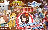 『ゆる~いゲゲゲの鬼太郎 妖怪ドタバタ大戦争』×『京刀のナユタ』コラボ開催中!