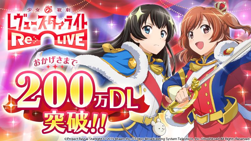 『少女☆歌劇 レヴュースタァライト -Re LIVE-』累計200万DLを突破!
