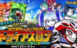 『ドラゴンポーカー』新スペシャルダンジョン「灼熱のドラポトライアスロン」開催中!