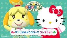 『どうぶつの森 ポケットキャンプ』サンリオキャラクターズコレクション第2弾実施!