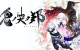 『鬼ノ哭ク邦(オニノナククニ)』新作アクションRPG体験版の配信がスタート!