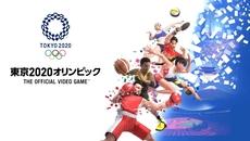東京2020オリンピック公式ゲームが本日7/24に発売&キャンペーンも開催!