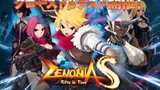 シリーズ最新作『ゼノニアS』今夏の正式サービスが決定!Android版クローズドβテストの募集開始