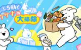 『すこぶる動くウサギ』新作スマートフォン向けゲームアプリを2作品連続で配信開始!