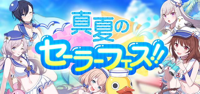 『ゴシックは魔法乙女』イベント「真夏のセーラーフェス!」を7/31より開幕!