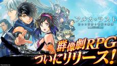 『アルカ・ラスト 終わる世界と歌姫の果実』正式サービス開始&記念キャンペーンも!