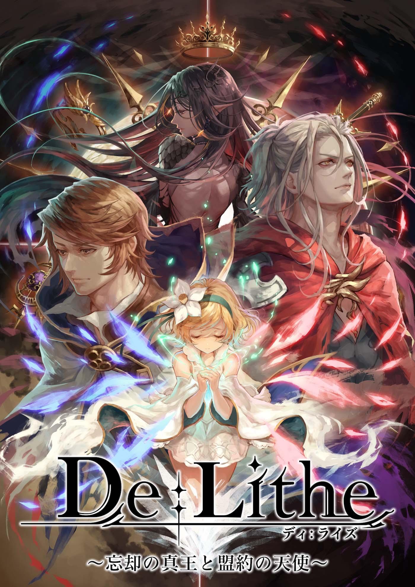 『De:Lithe(ディライズ)』ゲーム情報およびプロモーションムービーを公開!
