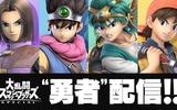 """『大乱闘スマッシュブラザーズ SPECIAL』DLC第2弾""""勇者""""が配信開始!"""