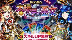 『ドラゴンポーカー』復刻スペシャルダンジョン「太陽と月の巫女」がスタート!