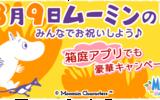『ムーミンの箱庭アプリ』にて「ムーミンの日」記念キャンペーンが開催中!