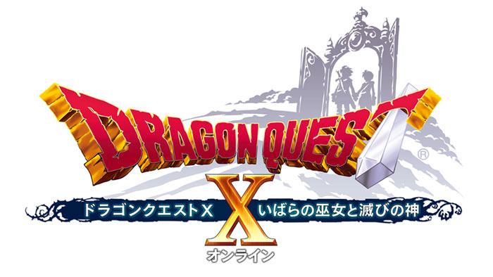 『ドラゴンクエストX いばらの巫女と滅びの神 オンライン』発売日と価格が決定!