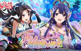 『スタリラ』浦島太郎がモチーフの新イベント「愛しき竜宮城の日々」を開催中!