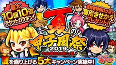 『ぼくらの甲子園!ポケット』新イベント「夏の甲子園祭2019」をスタート!