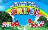 『New みんなのGOLF』発売2周年で期間限定値下げキャンペーンを開催!