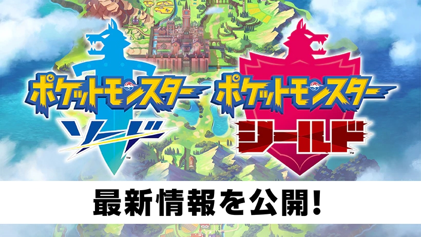 『ポケモン ソード・シールド』最新情報が公開!リージョンフォームポケモンが登場!