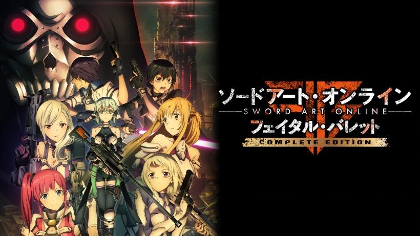 『SAO フェイタル・バレット COMPLETE EDITION』が発売!