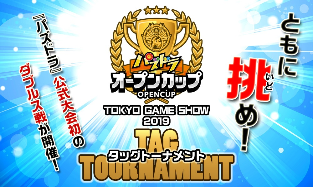 『パズドラ』公式大会初のダブルス戦が「東京ゲームショウ2019」で開催決定!