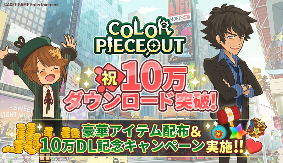 『COLOR PIECEOUT(カラーピーソウト)』10万DL突破キャンペーン!