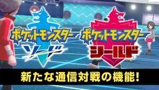 『ポケモン ソード・シールド』最新映像公開&新たな通信対戦機能を紹介!