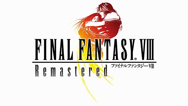 『ファイナルファンタジーVIII リマスタード』発売日が決定&順次予約開始!