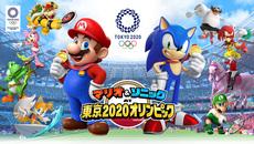 『マリオ&ソニック AT 東京2020オリンピック』の発売日が11/1に決定!