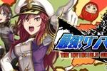 縦スクロール型タワーオフェンスゲーム 『最強!グンマ海軍』 のiOS版が配信スタート!